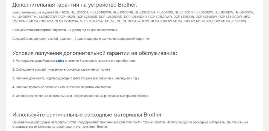 Гарантия от фирмы Brother