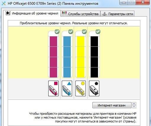 Проверка чернил софтом HP